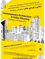وبینار با موضوع «معماری و شهرسازی معاصر؛ چالش ها و رویکردها»