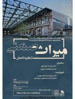 وبینار با موضوع «میراث صنعتی»؛ از نظریه تا عمل