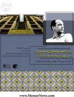 وبینار با موضوع «نگاهی بر معماری معاصر ایران»؛ به همراه بررسى آثار محمدرضا نیکبخت