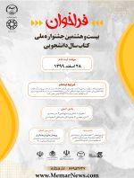فراخوان بیست و هشتمین جشنواره ملی «کتاب سال دانشجویی»