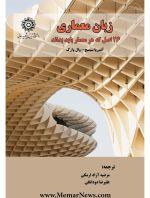 انتشار کتاب «زبان معماری؛ ۲۶ اصل که هر معمار باید بداند»