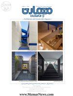 فصلنامه معماری و ساختمان، شماره ۶۲، پاییز ۱۳۹۹