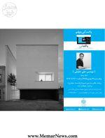 وبینار پاکت آبی چهلم - «خانه پیشوا»؛ روند فکر تا عمل و چالش ها در طول انجام پروژه