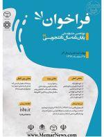 فراخوان نوزدهمین جشنواره ملی «پایان نامه سال دانشجویی»