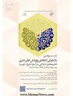 دومین وبینار با موضوع «بازخوانی انتقادی پژوهشهای هنری»؛ (هنرمعاصراسلامی در آسیا: شرق-غرب)