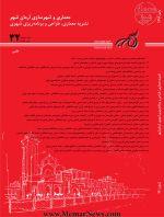 دریافت مقالات فصلنامه علمی معماری، طراحی و برنامه ریزی شهری «آرمانشهر»، شماره ۳۲، پاییز ۱۳۹۹