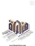 فراخوان جشنواره بین المللی عکس مزارات ۱۳۹۹ ؛ نیایش و معماری مزارهای اسلامی