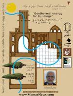 سلسله گفت و گوهای معماری بومی و انرژی؛ نشست آنلاین چهارم با موضوع «استفاده از انرژی زمین در ساختمان ها»