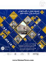 وبینار با موضوع «توسعه محلی در قلب تاریخی تهران»