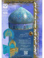 وبینار با موضوع «مستندنگاری، آسیب شناسی و طرح مرمت گنبد دوپوسته مسجد جامع عباسی اصفهان»