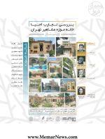 پنجمین وبینار با موضوع «بررسی تجارب احیاء خانه موزه های مشاهیر تهران»