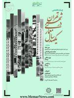 وبینار با موضوع «وبینار صد سال معماری در شهر تهران»