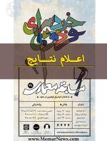 اعلام نتایج مسابقه «طراحی معماری ساختمان خردسرای فردوسی در مشهد»