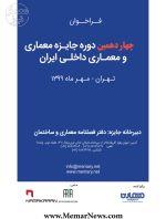 «فراخوان چهاردهمین جایزه معماری و معماری داخلی ایران»