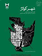 انتشار کتاب «شهر کولاژ»