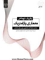 انتشار کتاب «معماری پارامتریک: معماری خودتکثیر؛ چارچوبی نوین برای معماری (جلد اول)»
