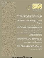 دریافت مقالات فصلنامه علمی مرمت و معماری ایران، شماره ۲۱، بهار ۹۹