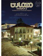 فصلنامه معماری و ساختمان، شماره ۶۳، زمستان ۱۳۹۹