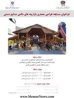 فراخوان مسابقه «طراحی معماری بازارچه های دائمی صنایع دستی»
