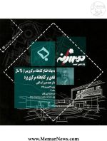 وبینار با موضوع «نقدی بر کتابخانه مرکزی یزد»