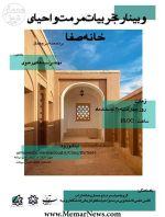 وبینار با موضوع «تجربیات مرمت و احیا»؛ (خانه صفا - یزد)