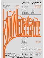 فراخوان مسابقه «طراحی دروازه دانش»؛ دروازه ی نمایشگاهی فناوری و نوآوری در منطقه تجارت فناوری و نوآوری استان اصفهان