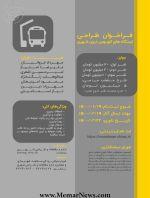 فراخوان مسابقه «طراحی ایستگاه های اتوبوس در سطح شهر شیراز»