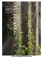 فصلنامه «معماری و انرژی»، شماره ۷ و ۸، پاییز و زمستان ۱۳۹۹