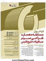 فراخوان مسابقه معماری «طراحی سردر مجتمع صبا فولاد خلیج فارس»
