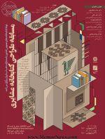 فراخوان مسابقه «طراحی کتابخانه عشایری»