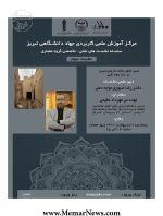 وبینار با موضوع «سیر تحول بافت تاریخی تبریز در سه دهه اخیر»