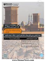 وبینار با موضوع «بررسی نظری رویکرد منظر شهری تاریخی در حفاظت و توسعه یکپارچه»