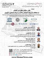وبینار با موضوع «نقش سازمان های بین المللی در حفاظت از میراث فرهنگی با تأکید بر میراث معماری و شهری»