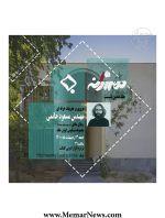 وبینار با موضوع «مروری بر تجربیات حرفه ای مسعود حاتمی»