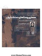 وبینار با موضوع «معماری روستاهای دستکند ایران»