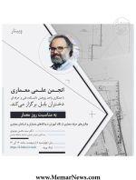 وبینار با موضوع «چالش های حرفه معماری از نگاه آموزش؛ دیدگاه های معماران و استادان معماری»