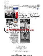 وبینار با موضوع «سینما و معماری شهر»