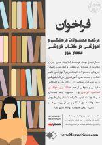 فراخوان «عرضه محصولات فرهنگی و آموزشی در کتاب فروشی معمار نیوز»