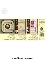 نشست های مجازی به مناسبت روز جهانی موزه و هفته میراث فرهنگی