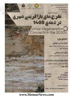 وبینار آموزشی با موضوع: «طرح های باز آفرینی شهری در دهه ۱۴۰۰»