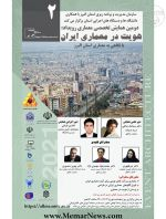 دومین همایش تخصصی معماری رویداد با موضوع «هویت در معماری ایران با نگاهی به معماری استان البرز»- نشست آنلاین