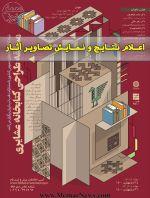 اعلام نتایج و نمایش تصاویر آثار برتر مسابقه «طراحی کتابخانه عشایری»