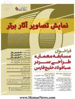 نمایش تصاویر آثار مسابقه معماری «طراحی سردر مجتمع صبا فولاد خلیج فارس»
