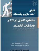انتشار کتاب «الفبای آماده سازی و چاپ مقاله؛ مفاهیم کلیدی در انتشار تحقیقات آکادمیک»