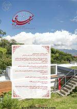 دریافت فصلنامه معماری سبز، شماره ۲۱، پاییز ۱۳۹۹ (دو جلدی)