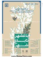 فراخوان مسابقه «از باغشهر تا باغِ شهر»؛ طراحی فضای پیشخوان ورودی باغ گل های شهر اصفهان