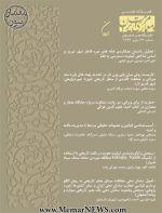 دریافت مقالات فصلنامه علمی مرمت و معماری ایران، شماره ۲۳، پاییز ۱۳۹۹