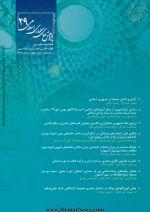 دریافت مقالات فصلنامه علمی «پژوهش های معماری اسلامی»، شماره ۲۹، زمستان ۱۳۹۹