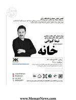 وبینار معرفی آثار و تجارب معماری با موضوع «خانه»
