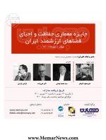 فراخوان «جایزه معماری حفاظت و احیای فضاهای ارزشمند ایران»